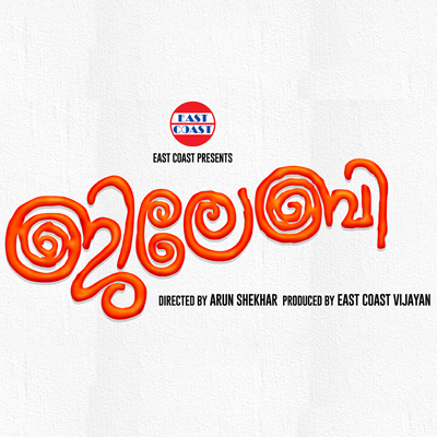 Jilebi Malayalam Movie Posters