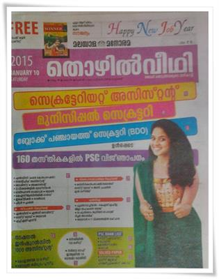 Malayala Manorama Thozhilveedhi 10 January 2015 issue now in stands