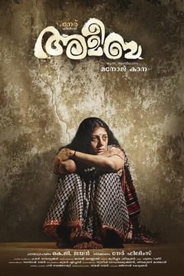Amoeba Malayalam Movie Posters - Anumol