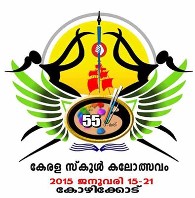 Kerala School Kalolsavam 2015 Kozhikode Logo
