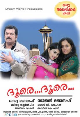 Doore Doore Malayalam Movie America Posters  sc 1 st  SpiderKerala.net & Doore Doore: An American tragedy on big screen