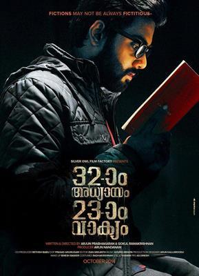 32aam Adhyayam 23aam Vaakyam: A suspense thriller
