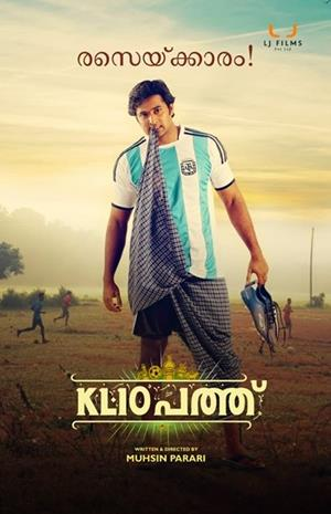 KL10 Pathu Malayalam Movie First Look Posters 2