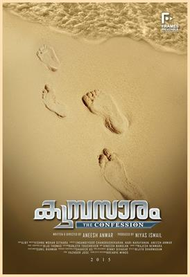 Kumbasaram Malayalam Movie First Look Posters