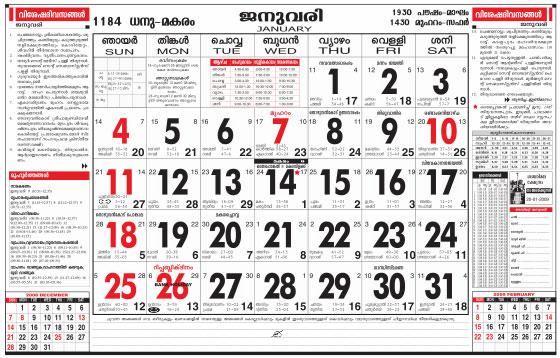 Revathy Download 2011 Malayalam Calendar