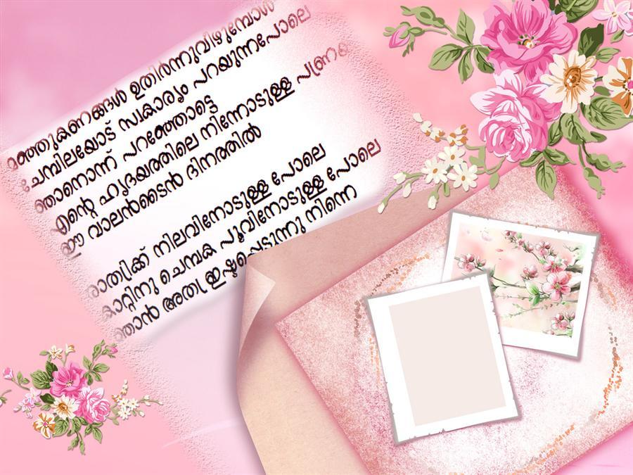 ... Autograph Malayalam Birthday Wishes Messages Malayalam View Original