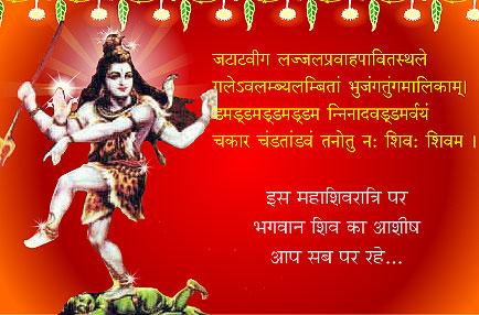 Maha shivaratri 2012 greetings cards and wishes shivaratri m4hsunfo