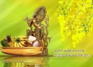 Happy vishu greetings cards in malayalam free vishu greetings in free happy vishu greeting cards 2013 m4hsunfo