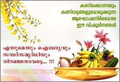 Happy vishu greetings cards in malayalam free vishu greetings in vishu scrap2 m4hsunfo