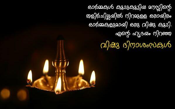 Happy vishu greetings cards in malayalam free vishu greetings in vishu ecards for free m4hsunfo Images