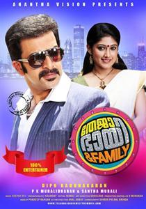 Prithviraj new malayalam movie teja bhai and family preview for K muraleedharan family photo