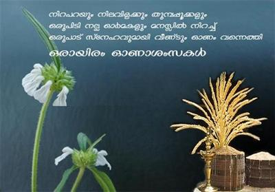 Onam quotes and sms in malayalam for onam 2014 unique collection onam quotes and sms 3 m4hsunfo