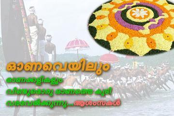 Onam quotes and sms in malayalam for onam 2014 unique collection onam quotes and sms 4 m4hsunfo