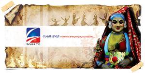 Sakhi TV Logo