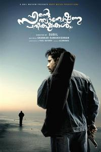 Ente Sathyanveshana Pareekshakal Malayalam Movie Posters Designed By