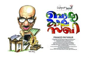 Latest Mammootty Movies in 2012