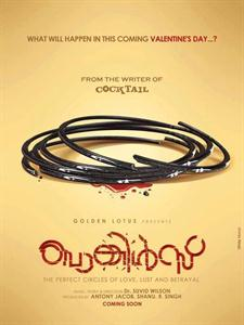 Bangles malayalam movie