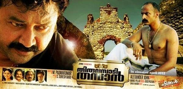 Thiruvambadi Thamban latest Malayalam Movie
