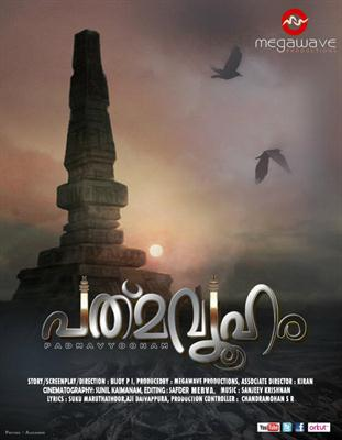 Pathmavyooham Malayalam movie
