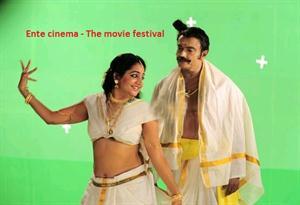 Ente cinema- the movie festival