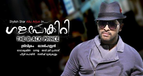 Gajapokkiri  malayalam movie