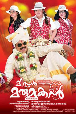 Mr Marumakan malayalam movie in onam 2012