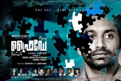 Friday malayalam movie in onam 2012