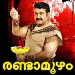 Randamoozham Malayalam movie
