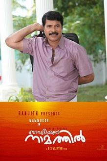Bavuttiyude Namathil Malayalam Movie