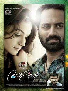 Annayum Rasoolum malayalam movie posters
