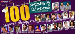 Thattatin Marayathu Malyayalam Movie 100 Days Poster