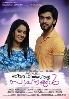 Mariahansinte Swapnangal 2015 Malayalam Movie