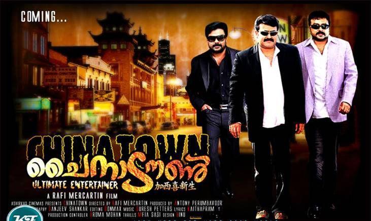 mohanlal�s china town malayalam movie story stills